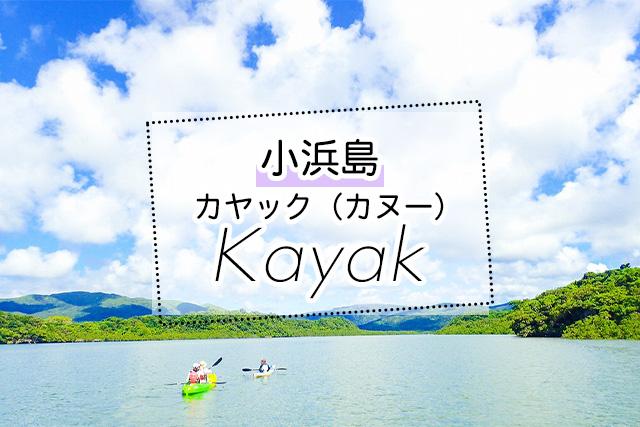 小浜島のカヌーツアー