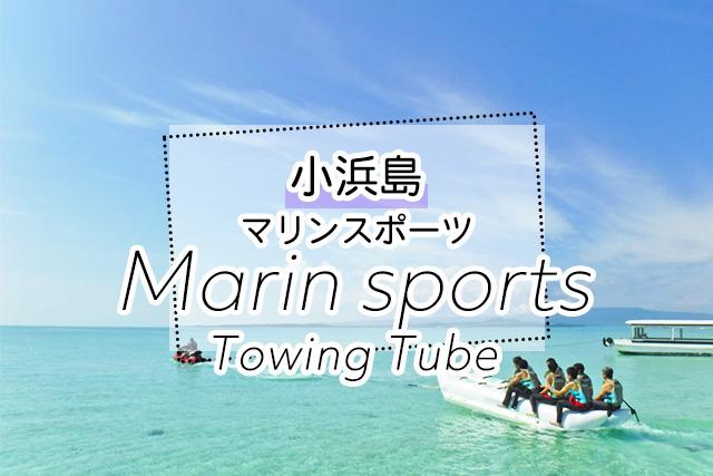 小浜島のマリンスポーツツアー