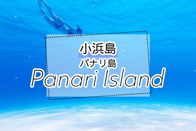 小浜島発パナリ島ツアー