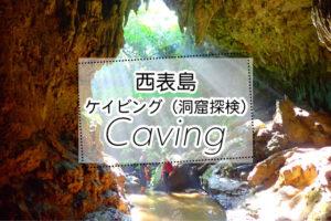 西表島の鍾乳洞ケイビングツアー