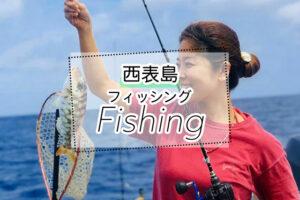 西表島の釣りツアー