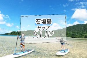 石垣島のSUPツアー