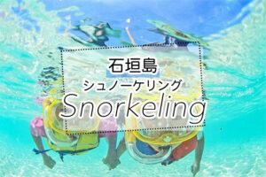 石垣島のシュノーケリングツアー