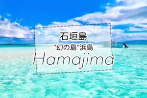 石垣島の幻の島浜島ツアー