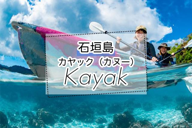 石垣島のカヌーツアー