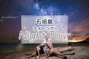 石垣島のナイトツアー