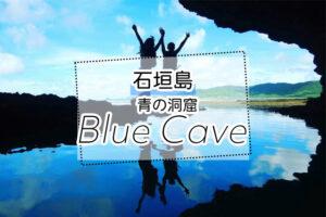 石垣島の青の洞窟ツアー