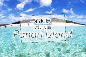パナリ島(新城島)観光ツアー
