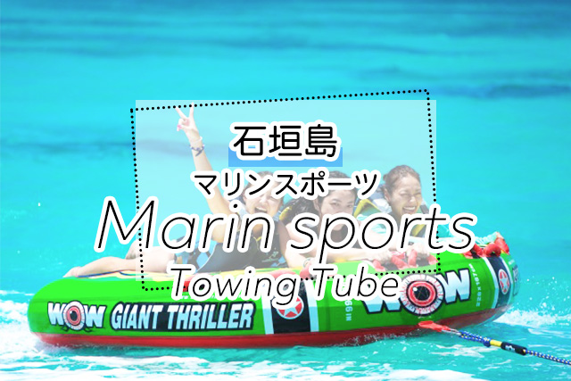 石垣島のマリンスポーツツアー