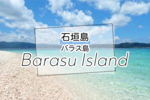 石垣島のバラス島ツアー