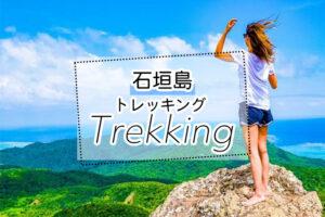 石垣島のトレッキングツアー