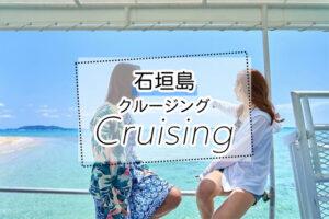 石垣島のクルージングツアー