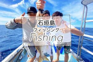 石垣島の釣りツアー