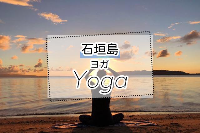 石垣島のヨガツアー