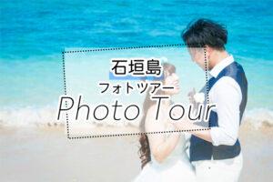 石垣島のフォトツアー