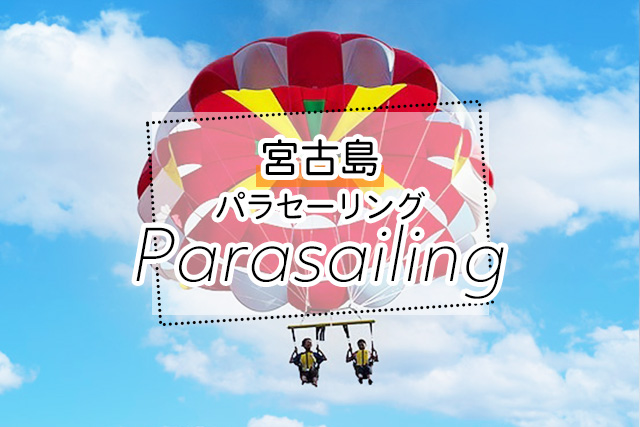 宮古島のパラセーリングツアー