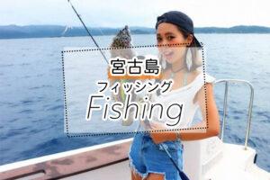 宮古島の釣りツアー