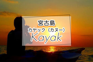 宮古島のカヌーツアー