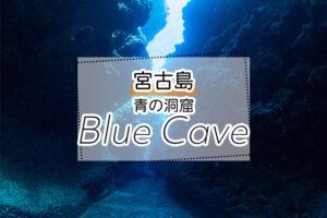 宮古島の青の洞窟ツアー