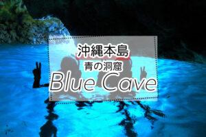 沖縄の青の洞窟ツアー