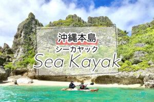 沖縄のシーカヤックツアー
