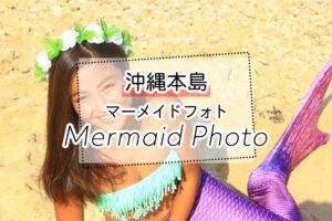 沖縄のマーメイドフォトツアー