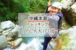 沖縄のトレッキングツアー
