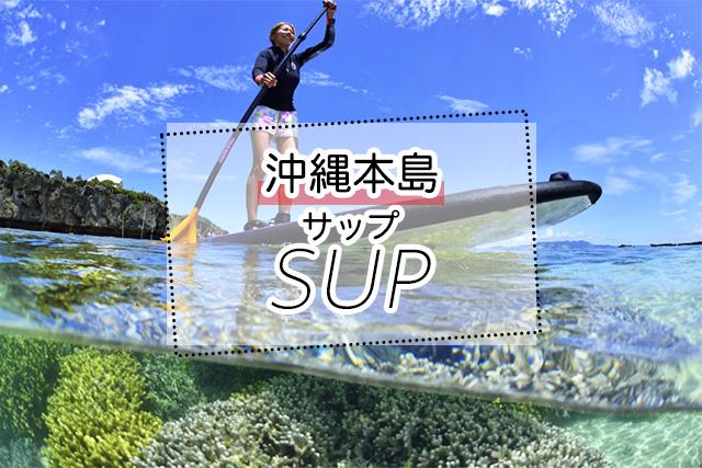 沖縄のSUPツアー