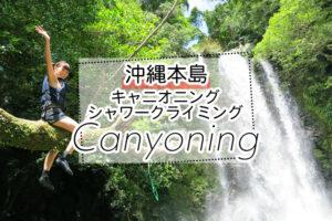 沖縄のシャワークライミングツアー