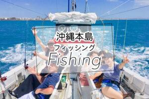 沖縄の釣りツアー