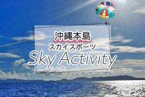 沖縄のスカイスポーツツアー