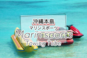沖縄のマリンスポーツツアー