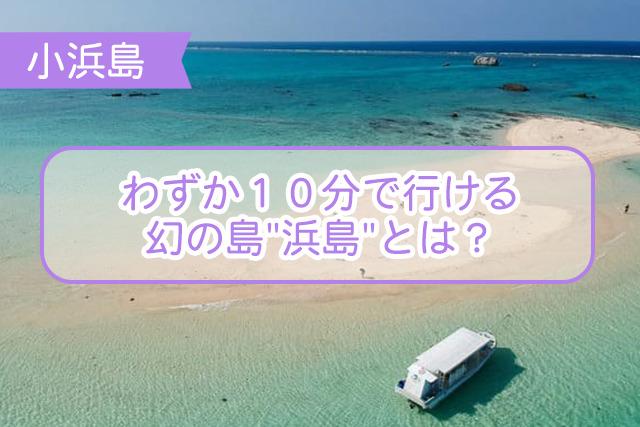 小浜島の幻の島について