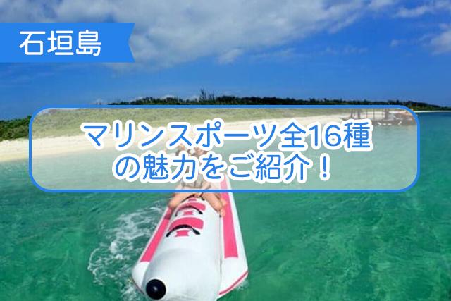 石垣島のマリンアイテムについて