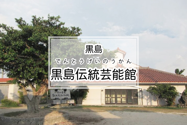 黒島の黒島伝統芸能館