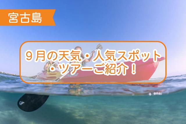 宮古島の9月について