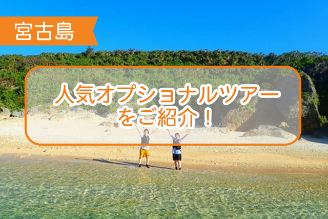 宮古島のオプショナルツアーについて