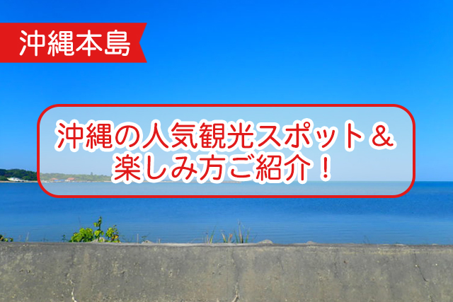 沖縄の観光について