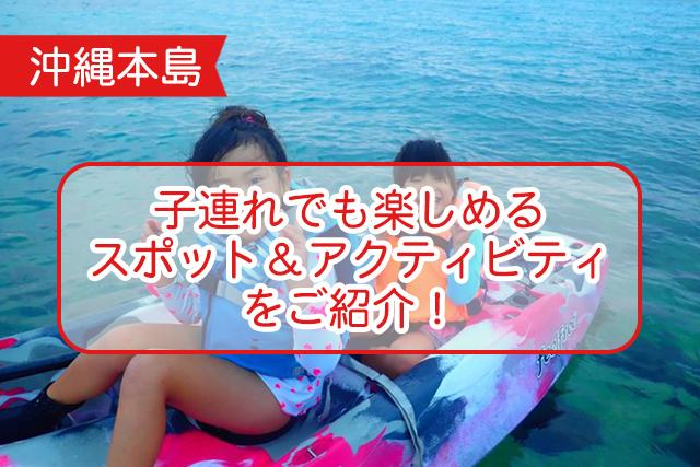 沖縄の子連れについて