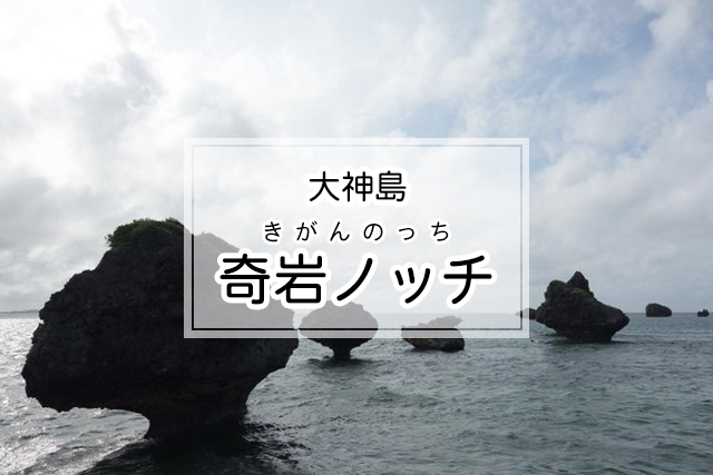 大神島の奇岩ノッチ
