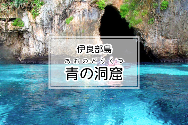 伊良部島の青の洞窟