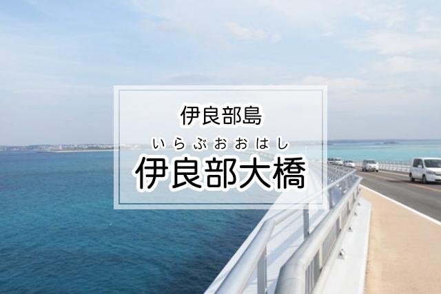伊良部島の伊良部大橋