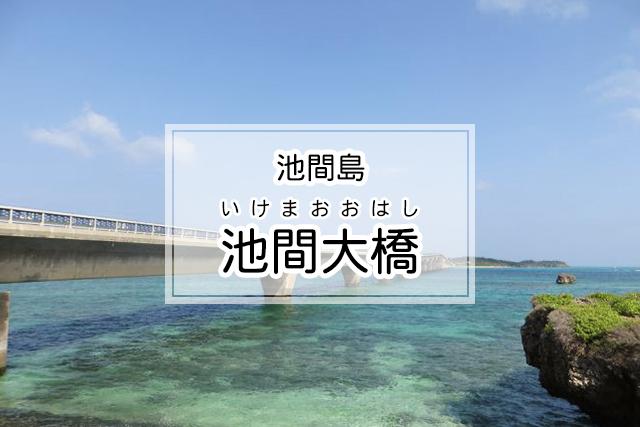 池間島の池間大橋