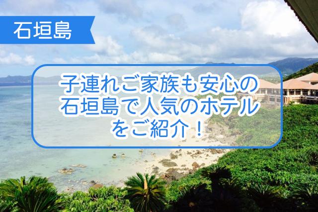 石垣島の家族旅行におすすめのホテルについて
