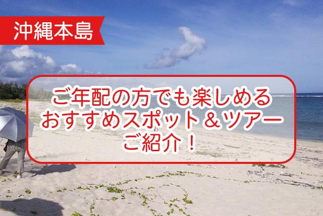 沖縄の老人について