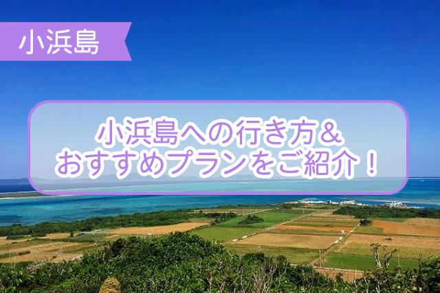 小浜島のおすすめについて