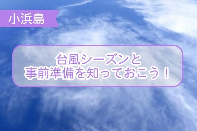 小浜島の台風について
