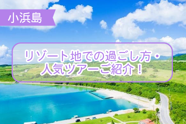 小浜島の過ごし方について