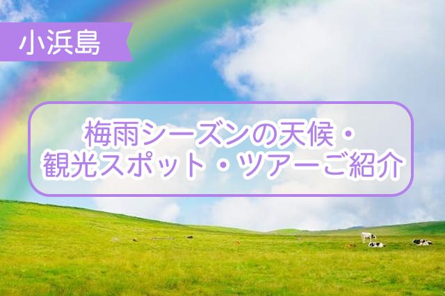 小浜島の梅雨について