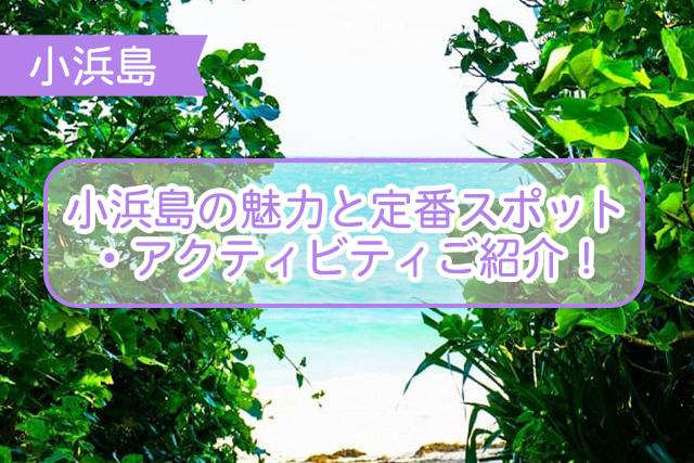 小浜島の定番について